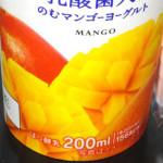 生きて腸まで届く乳酸菌入り のむマンゴーヨーグルト【セブンイレブン】