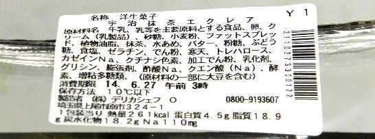 コンビニパンだ_宇治抹茶エクレア【セブンイレブン】_カロリー表示00