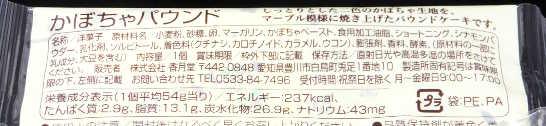 コンビニパンだ_かぼちゃパウンド【ファミリーマート】_カロリー表示00
