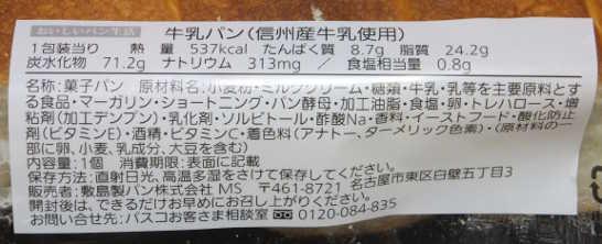 コンビニパンだ_牛乳パン(信州産牛乳使用)_カロリー表示00