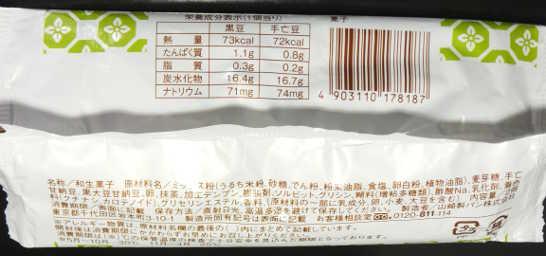 コンビニパンだ_新潟産米粉の抹茶蒸しぱん【ローソン】_カロリー表示00