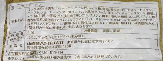 コンビニパンだ_48層のドーナツ(カスタード&ホイップ)【サークルKサンクス】_カロリー表示01