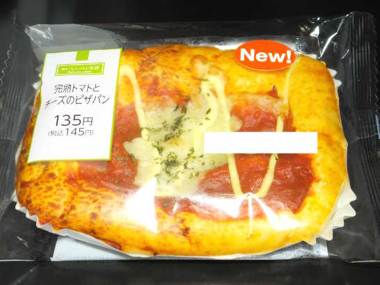 コンビニパンだ_完熟トマトとチーズのピザパン_外観00
