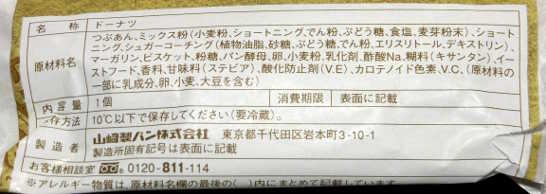 コンビニパンだ_48層のドーナツ(つぶあん)【サークルKサンクス】_カロリー表示01