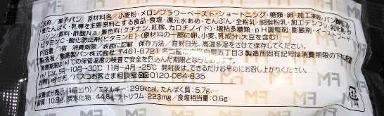 コンビニパンだ_もちっと北海道メロンパン【ファミリーマート】_カロリー表示00