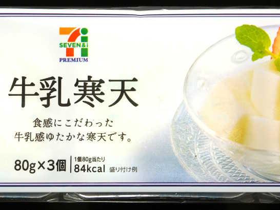 コンビニパンだ_牛乳寒天【セブンイレブン】_外観01