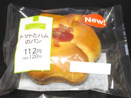 コンビニパンだ_トマトとハムのパン_外観00