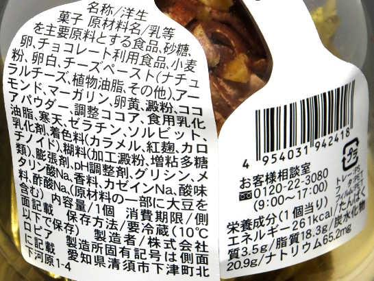コンビニパンだ_ショコラケーキマウンテン【サークルKサンクス】_カロリー表示00
