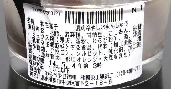 コンビニパンだ_夏の冷やし水まんじゅう【セブンイレブン】_カロリー表示01