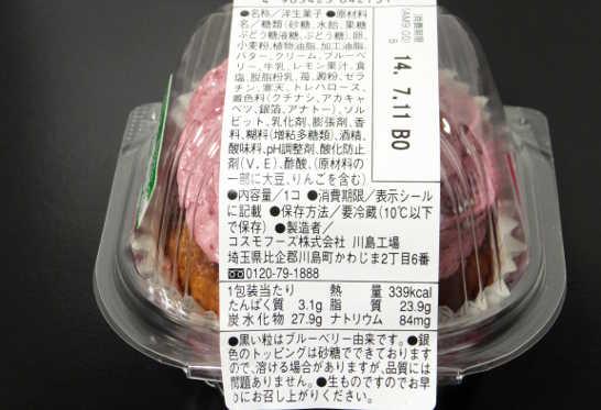 コンビニパンだ_カップケーキ(ブルーベリー&ブルーベリー)【ローソン】_カロリー表示00