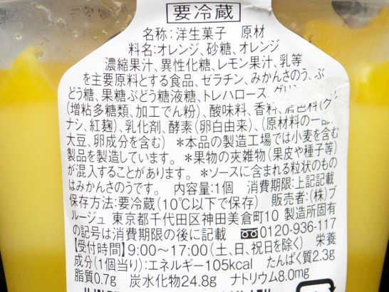 コンビニパンだ_小夏ちゃんオレンジぱふぇ【ミニストップ】_カロリー表示00