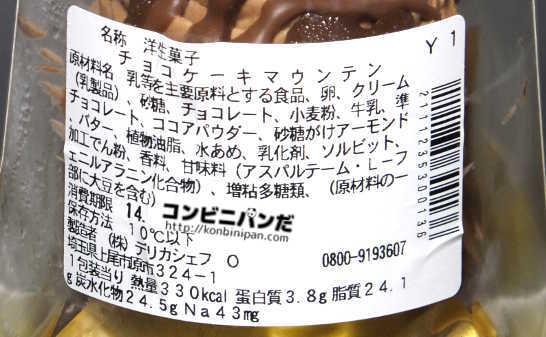 コンビニパンだ_チョコケーキマウンテン【セブンイレブン】_カロリー表示01