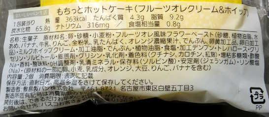 コンビニパンだ_もちっとホットケーキ(フルーツオレクリーム&ホイップ)【サークルKサンクス】_カロリー表示00