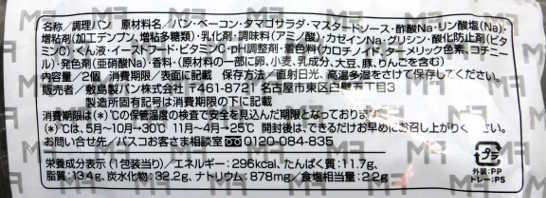 コンビニパンだ_厚切りベーコンマフィン【ファミリーマート】_カロリー表示00