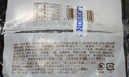 コンビニパンだ_新潟県産米粉の蒸しぱん(甘夏)【ローソン】_カロリー表示00