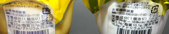 コンビニパンだ_窯出しとろけるプリン リッチ【サークルKサンクス】_カロリー表示00