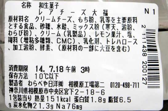 コンビニパンだ_北海道産チーズを使ったレアチーズ大福【セブンイレブン】_カロリー表示00