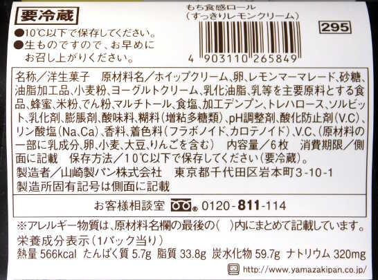 コンビニパンだ_もち食感ロール(すっきりレモンクリーム)【ローソン】_カロリー表示01