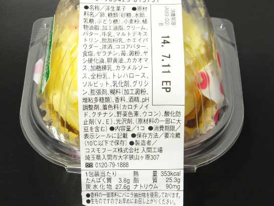 コンビニパンだ_カップケーキ(バニラ&カスタード)【ローソン】_カロリー表示00