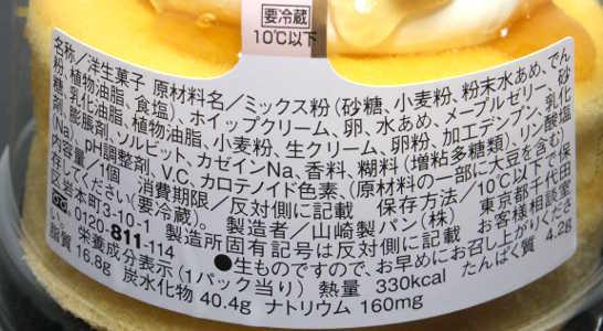 コンビニパンだ_厚焼きパンケーキ(メープル&ホイップ)【サークルKサンクス】_カロリー表示00