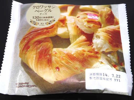 コンビニパンだ_クロワッサンベーグル チーズ【ローソン】_外観00
