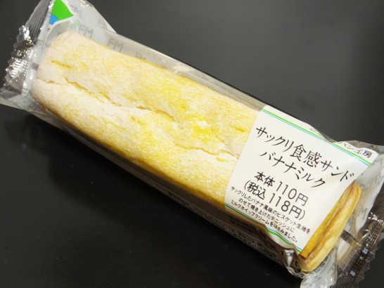 コンビニパンだ_サックリ食感サンド バナナミルク【ファミリーマート】_外観00