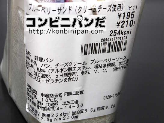 コンビニパンだ_ブルーベリーサンド(クリームチーズ使用)【セブンイレブン】_カロリー表示00