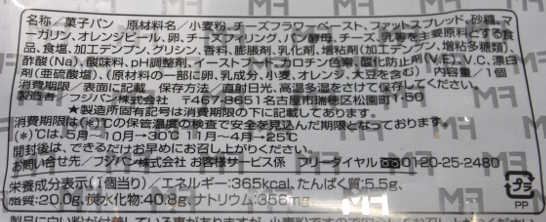 コンビニパンだ_ベイクドチーズオレンジ【ファミリーマート】_カロリー表示00