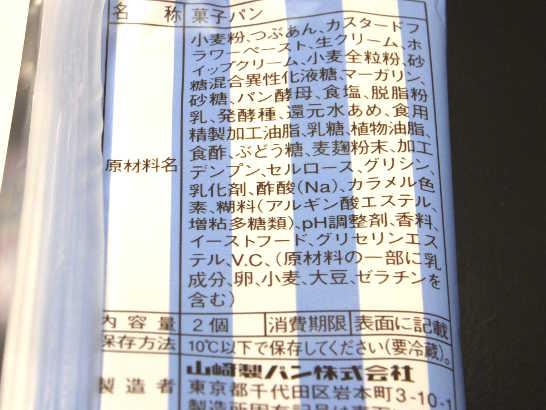 コンビニパンだ_ヤマザキ チルドランチパック カスタードホイップとあずきホイップ【ローソン】_カロリー表示01