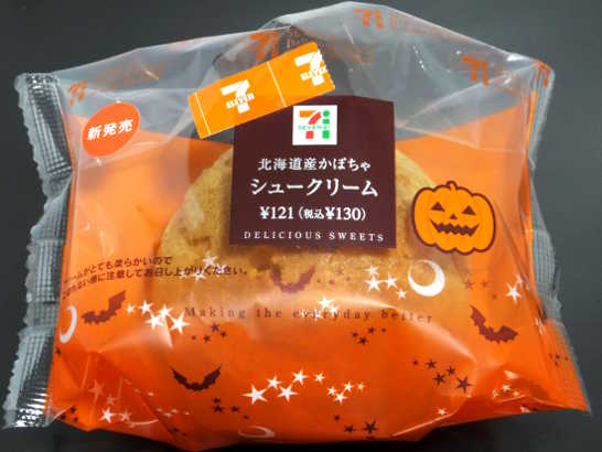 コンビニスイーツだ_北海道産かぼちゃシュークリーム【セブンイレブン】_外観00