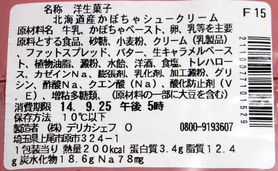 コンビニスイーツだ_北海道産かぼちゃシュークリーム【セブンイレブン】_カロリー表示00