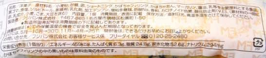 コンビニパンだ_パンプキンケーキ【ファミリーマート】_カロリー表示00