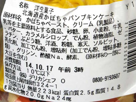 コンビニスイーツだ_北海道産かぼちゃパンプキンケーキ【セブンイレブン】_カロリー表示00