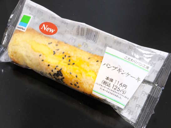 コンビニパンだ_パンプキンケーキ【ファミリーマート】_外観00