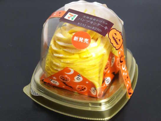 コンビニスイーツだ_北海道産かぼちゃパンプキンケーキ【セブンイレブン】_外観00