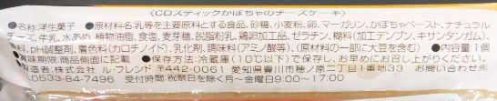 コンビニスイーツだ_かぼちゃのチーズケーキ【サークルKサンクス】_カロリー表示01