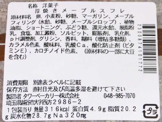 コンビニパンだ_厚焼きメープルスフレ【セブンイレブン】_カロリー表示00