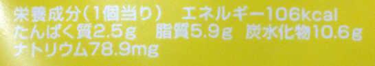 コンビニスイーツだ_くちどけミニチーズケーキ【サークルKサンクス】_カロリー表示01