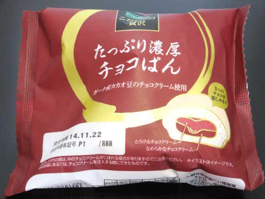 コンビニパンだ_こだわりの贅沢 たっぷり濃厚チョコぱん【サークルKサンクス】Prime ONE_外観00