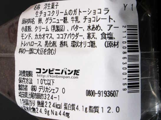 コンビニスイーツだ_生チョコクリームのガトーショコラ【セブンイレブン】_カロリー表示01
