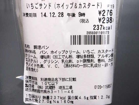 コンビニパンだ_いちごサンド(ホイップ&カスタード)【セブンイレブン】_カロリー表示00