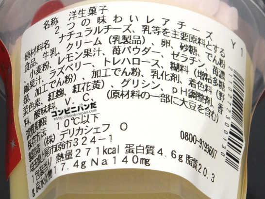 コンビニスイーツだ_2つの味わいレアチーズ【セブンイレブン】_カロリー表示00