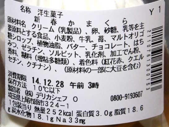 コンビニスイーツだ_新春かまくら【セブンイレブン】_カロリー表示00