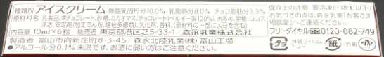コンビニスイーツだ_ピノ ノワールショコラ【セブンイレブン】_カロリー表示01