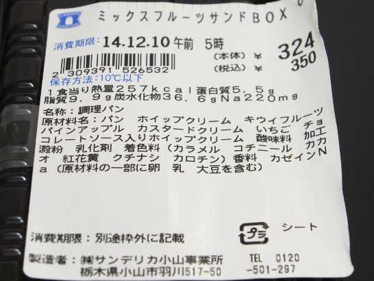 コンビニパンだ_ミックスフルーツサンドBOX【ローソン】_カロリー表示00