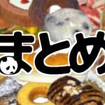 コンビニ ミニクリスマスケーキ(セブン・ローソン・ファミマ)2016【まとめ】