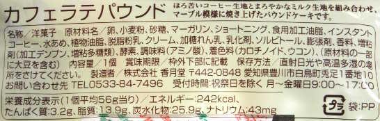 コンビニスイーツだ_カフェラテパウンド【ファミリーマート】_カロリー原材料00