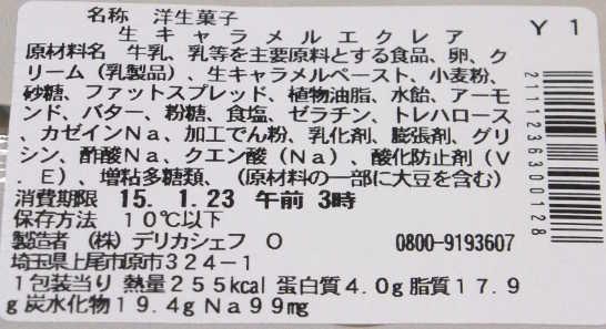 コンビニスイーツだ_生キャラメルエクレア【セブンイレブン】_カロリー原材料00