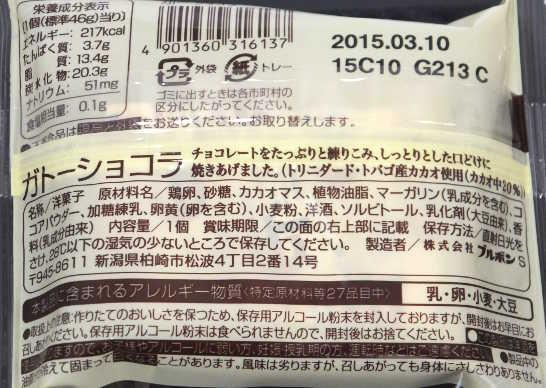 コンビニスイーツだ_ガトーショコラ【ファミリーマート】_カロリー原材料00