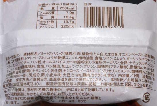 コンビニパンだ_ミートパイ【ローソン】_カロリー原材料表示00